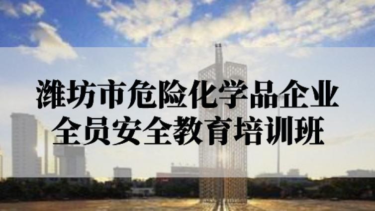 濰坊市在化工安全教育公共服務平臺進行危化品企業全員教育培訓