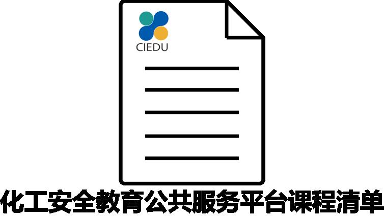 化工安全教育公共服务平台最新课程及课程清单(2020-07-03更新)