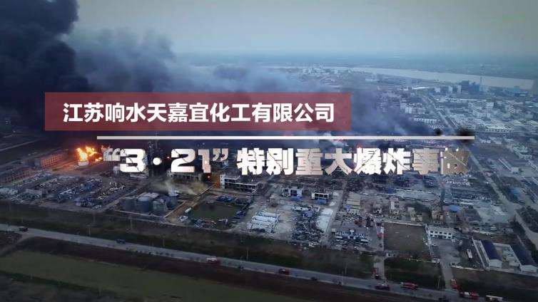 """江蘇響水天嘉宜化工有限公司""""3?21""""特別重大爆炸事故調查報告公布"""