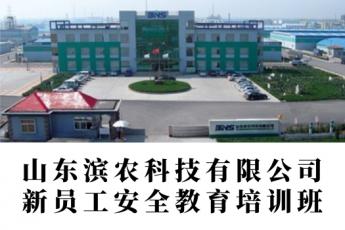 山東濱農科技有限公司新員工安全教育培訓班