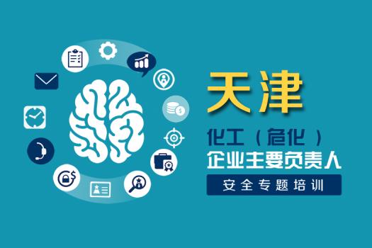 天津化工(危化)企業主要負責人安全專題培訓