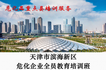 危化品重點縣培訓服務——天津濱海新區危化企業全員教育培訓班