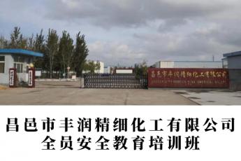 昌邑市豐潤精細化工有限公司全員安全教育培訓班