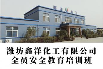 濰坊鑫洋化工有限公司全員安全教育培訓班