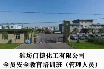 濰坊門捷化工有限公司全員安全教育培訓班(管理人員)