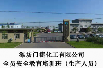 濰坊門捷化工有限公司全員安全教育培訓班(生產人員)