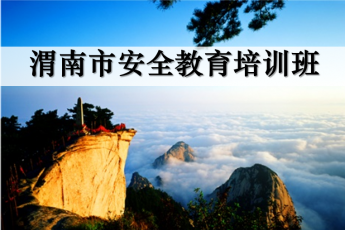 渭南市安全教育培訓班