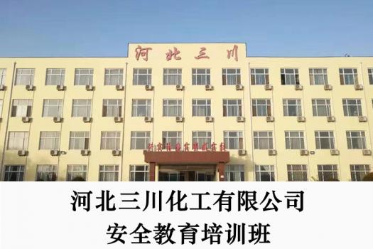 河北三川化工有限公司安全教育培训班