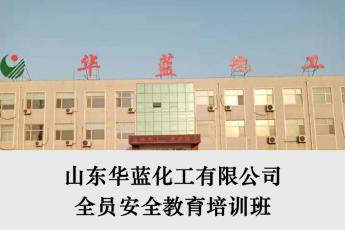 山東華藍化工有限公司全員安全教育培訓班