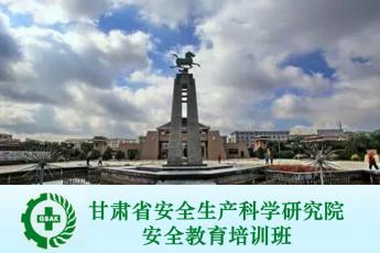 甘肅省安全生產科學研究院安全教育培訓班