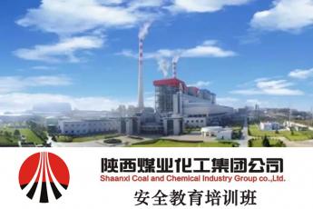 陜西煤業化工集團公司安全教育培訓班