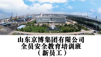 山東京博集團有限公司全員安全教育培訓班 (新員工)