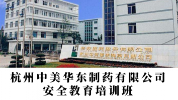 杭州中美華東制藥有限公司安全教育培訓班(三組)