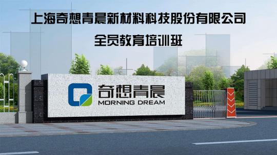 上海奇想青晨新材料科技股份有限公司全员教育培训班