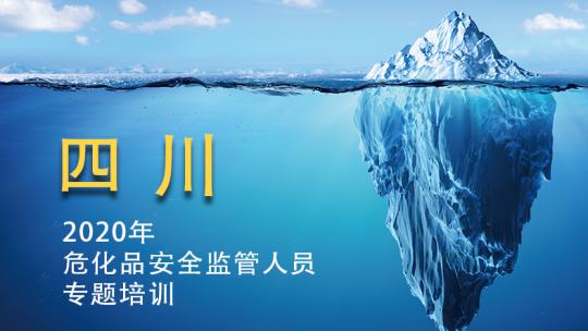 四川   必修   2020年危化品安全监管人员专题培训