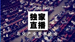 【獨家直播】2018石化產業發展大會