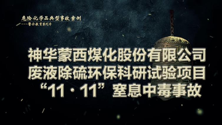 """神华蒙西煤化股份有限公司废液除硫环保科研试验项目""""11•11""""窒息中毒事故"""