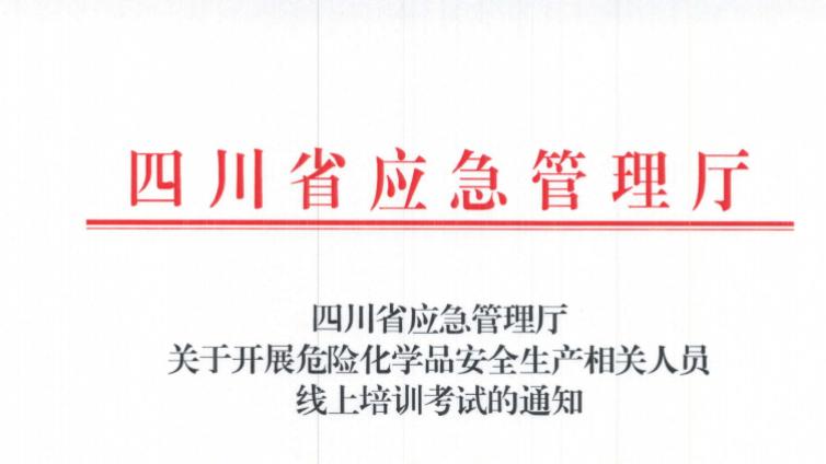 四川省应急管理厅关于开展危险化学品安全生产相关人员线上培训考试的通知