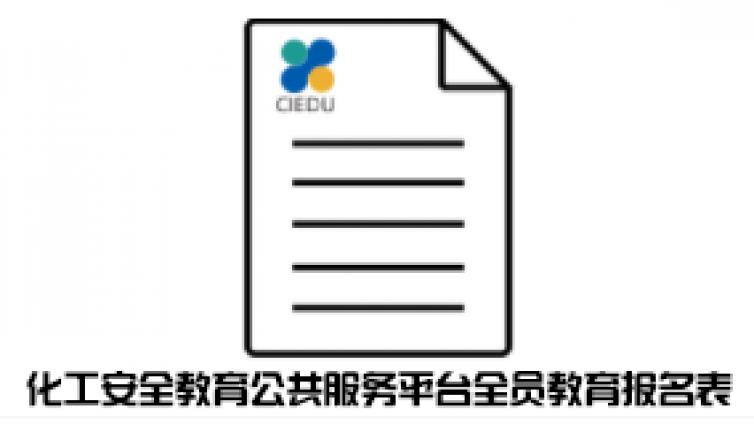 化工安全教育公共服务平台全员安全教育培训报名表