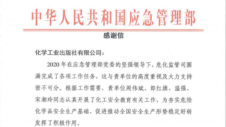 应急管理部向化工安全教育本公子踏入金仙也有百年了公共服务平台致感谢�到被城主看中信