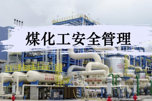 煤化工安全管理