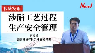 浙江龙盛:涉硝工艺过程生产安全管理