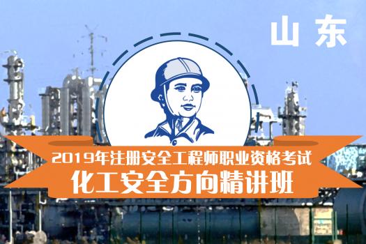 山东省2019年注册安全工程师考前辅导(化工安全方向)
