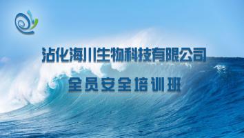 沾化海川生物科技有限公司全员安全培训班