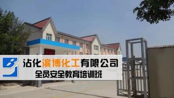沾化滨博化工有限公司全员安全教育培训班