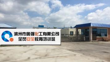 滨州市奥强化工有限公司全员安全教育培训班