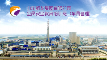 山东新龙集团有限公司全员安全教育培训班(车间管理)