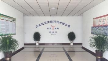 山东长盈油脂科技有限公司全员安全教育培训班