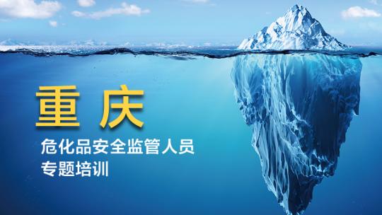 重庆2020年危→化品安全监管人员专题培训