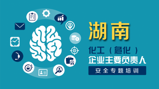 湖南2020年企业主要负责人安全专题培训