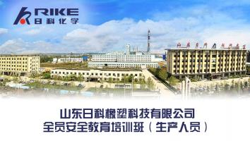 山东日科橡塑科技有限公司全员安全教育培训班(生产人员)