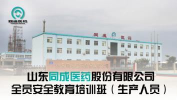 山东同成医药股份有限公司全员安全教育培训班(生产人员)