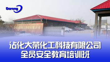 沾化大荣化工科技有限公司全员安全教育培训班