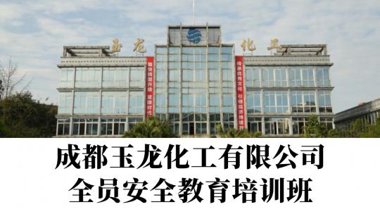 成都玉龙化工有限公司全员安全教育培训班