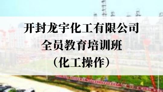 开封龙宇化工3-6月份全员安全教育培训班(化工操作)