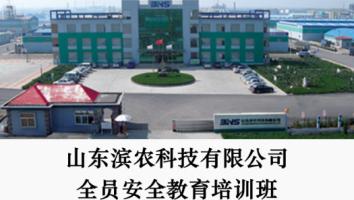 山东滨农科技有限公司全员安全教育学习培训班