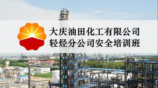 大庆油田化工有限公司轻烃分馏分公司安全培训班