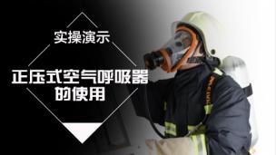 【实操】正压式空气呼吸器的使用