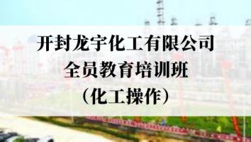 开封龙宇化工7月份全员安全教育培训班(化工操作)