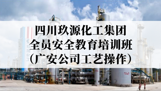 四川玖源化工集团全员安全教育培训班(广安公司工艺操作)
