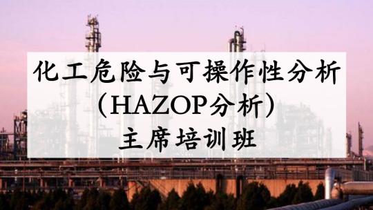 化工危险与可操作性分析(HAZOP分析)主席培训班