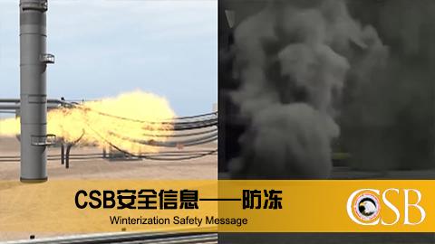 CSB安全信息——防冻
