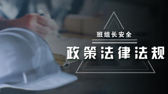 班组长安全培训(政策法律法规)