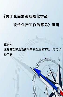 中办、国办《关于全面加强危化品安全生产工作的意见》宣讲