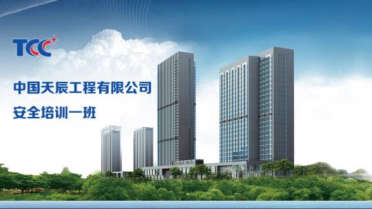 中国天辰工程有限公司安全培训一班