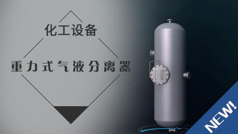 重力式气液分离器